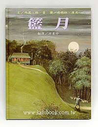 籃月(79折)