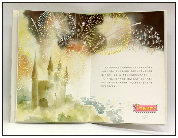 內頁放大:公主的月亮 (79折)