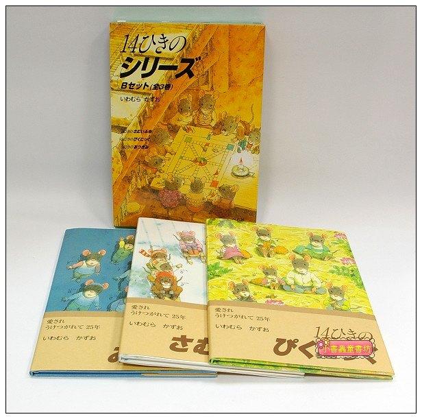 內頁放大:14隻老鼠套裝3合1-B (加贈書盒) (日文) (附中文翻譯)