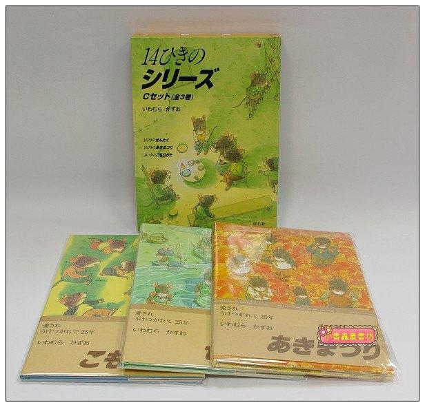 內頁放大:14隻老鼠套裝3合1-C 25週年紀念版 (日文版,附中文翻譯)