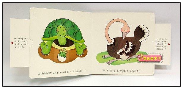 內頁放大:小寶寶驚奇拉拉書 2合1(好吃的水果/蛋蛋寶寶)(上人書展 75折)