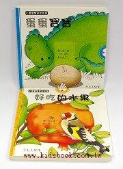 小寶寶驚奇拉拉書 2合1(好吃的水果/蛋蛋寶寶)(上人書展 75折)