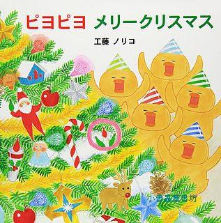 小雞過聖誕(日文版,附中文翻譯)(工藤紀子)