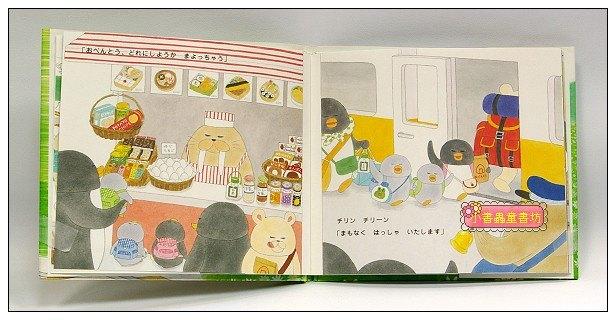 內頁放大:小企鵝坐火車(日文) (附中文翻譯):小企鵝繪本1(工藤紀子)