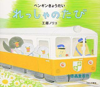 小企鵝坐火車(日文版,附中文翻譯):小企鵝繪本1(工藤紀子)