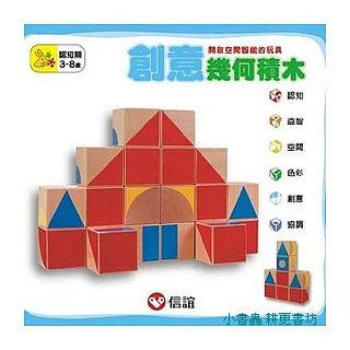 創意幾何積木(絕版品)現貨數量:1