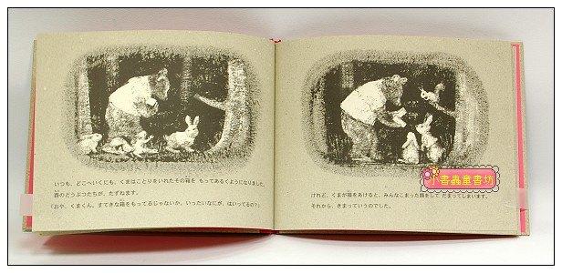 內頁放大:小熊和山貓(日文版,附中文翻譯)