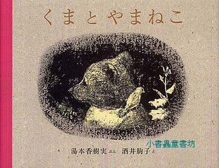 小熊和山貓(日文版,附中文翻譯)
