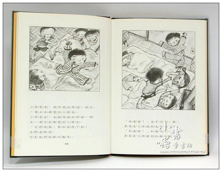 內頁放大:校園生活─小學(低)2-1:壁櫥裡的冒險(規矩、處罰、師生相處)(79折)