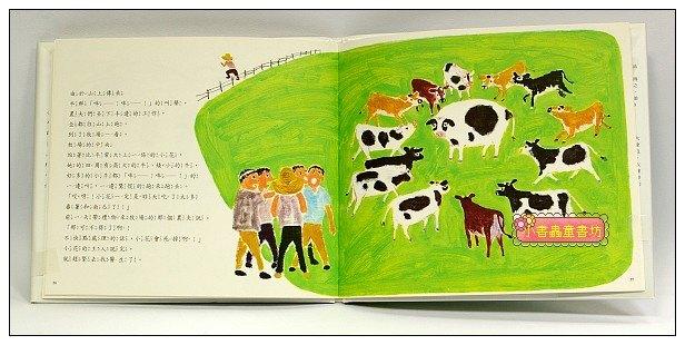 內頁放大:貪吃的牛小花