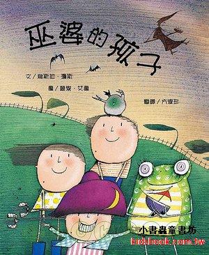 巫婆的孩子(79折)(幽默繪本展)