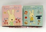 法國兔可愛繪本 2合1(12/22到貨)