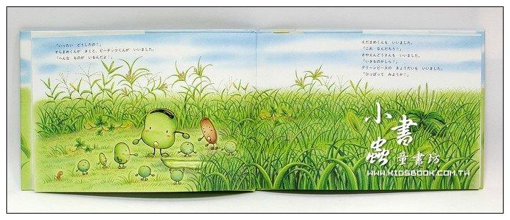 內頁放大:蠶豆寶寶繪本4:蠶豆和豇豆兄弟(日文版,附中文翻譯)