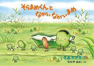 蠶豆寶寶繪本4:蠶豆和豇豆兄弟(日文版,附中文翻譯)