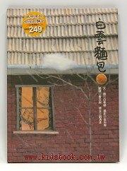 白雲麵包 (79折)