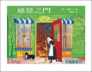 生命力量繪本2-6:感恩之門(85折)(小書蟲推薦書 )