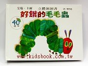 好餓的毛毛蟲(45週年紀念版立體書) (79折)