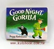 Good Night, Gorilla(晚安,大猩猩)(小本硬頁可愛版)