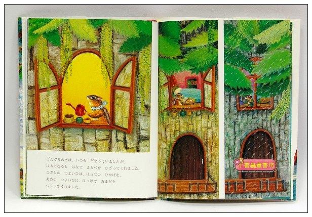 內頁放大:橡實樹(日文版,附中文翻譯) <親近植物繪本>