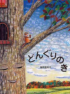 橡實樹(日文版,附中文翻譯) <親近植物繪本>
