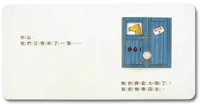 內頁放大:親愛的動物園(玩具書 79折)
