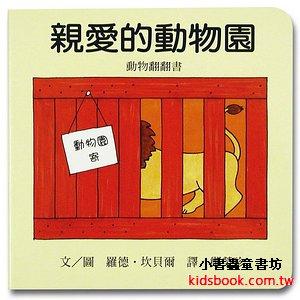 親愛的動物園(玩具書 79折)