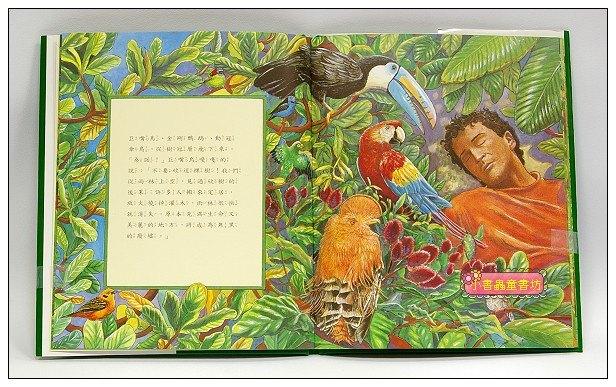 內頁放大:環保繪本(中階)大木棉樹(79折) <親近植物繪本>
