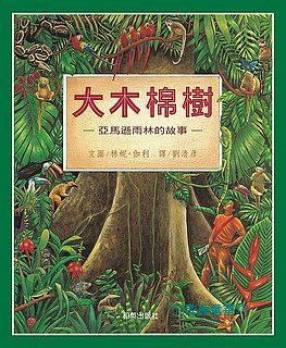 環保繪本(中階)大木棉樹(79折) <親近植物繪本>