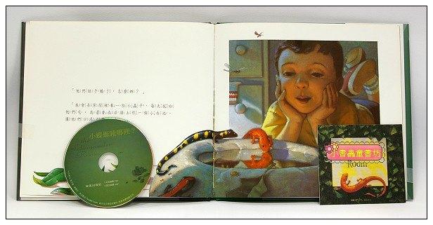 內頁放大:小蠑螈睡哪裡?(附中英雙語CD 英譯文小摺頁) (79折)