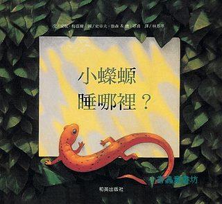 小蠑螈睡哪裡?(附中英雙語CD 英譯文小摺頁) (79折)