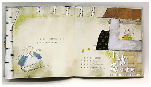 內頁放大:生命力量繪本1-9:星空下的舞會  (79折)