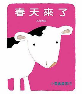 春天來了(中英雙語):五味太郎繪本(79折)