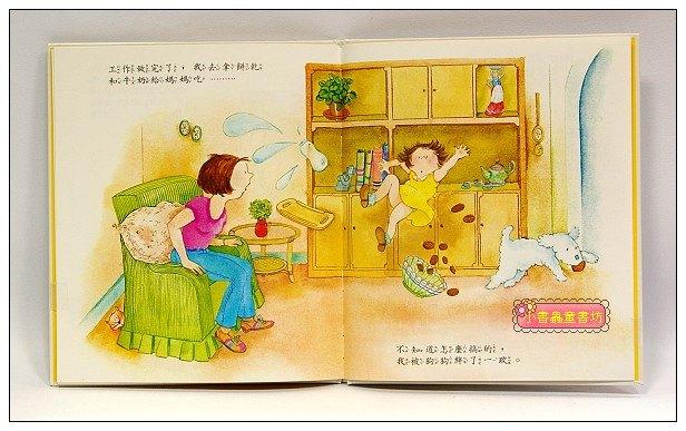 內頁放大:情緒繪本1-5:忙碌的週末(媽媽生氣、害怕、孤單)(85折)