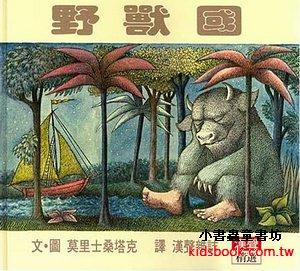 野獸國(85折)
