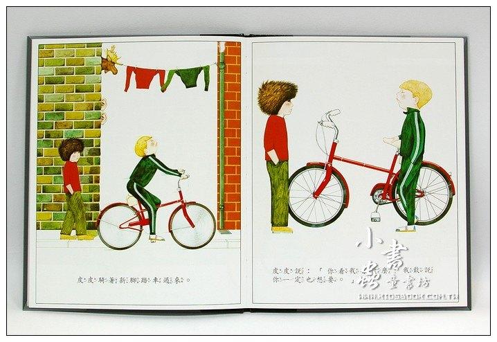 內頁放大:你看我有什麼!(79折)幸福人生書展