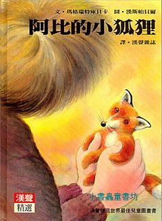 阿比的小狐狸(85折)