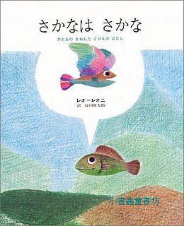 魚就是魚(日文版,附中文翻譯)