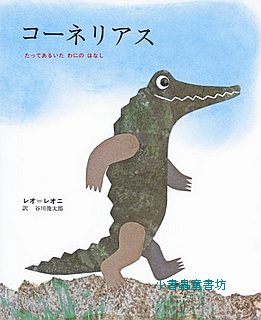 鱷魚柯尼列斯(日文版,附中文翻譯)
