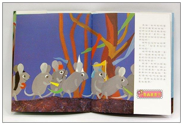 內頁放大:綠尾巴的老鼠