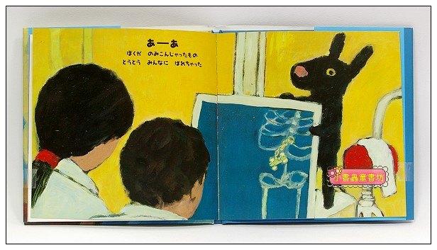 內頁放大:卡斯柏住院了:麗莎和卡斯柏(日文版,附中文翻譯)