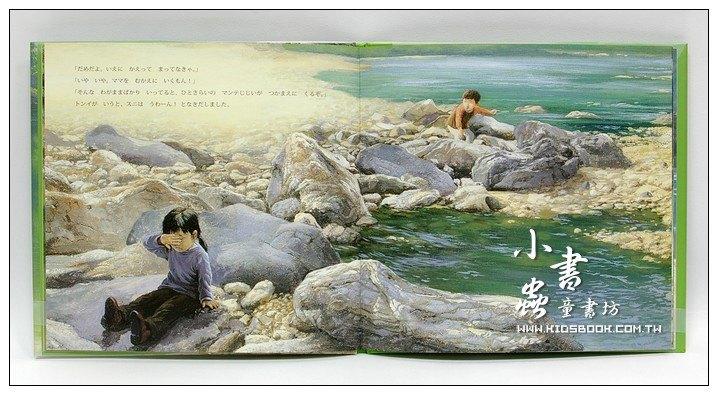 內頁放大:等媽媽回家的多伊和小絲(日文) (附中文翻譯)