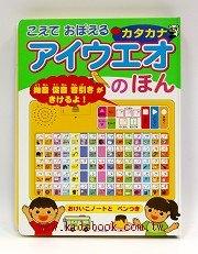 「語言」音效遊戲書:日文50音(片假名)