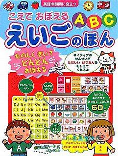 「語言」音效遊戲書:英文ABC(豪華版)