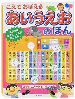 〞語言〞音效遊戲書:日文50音(平假名)