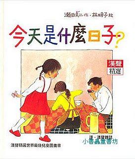 今天是什麼日子(85折):林明子繪本(中文)