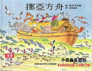 挪亞方舟(85折)