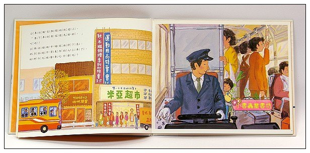 內頁放大:公車來了(交通工具繪本) (75折)本月特價精選