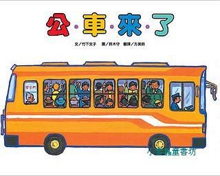 公車來了(交通工具繪本) (75折)本月特價精選