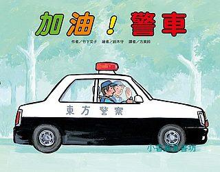 加油!警車(交通工具繪本) (75折)本月特價精選