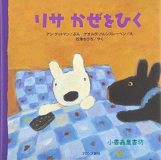 麗莎和卡斯柏日文繪本:麗莎感冒了